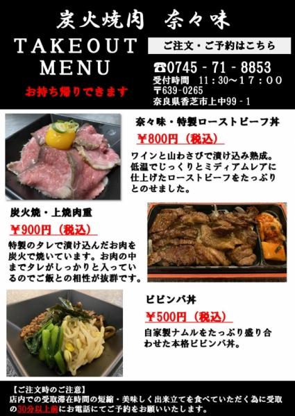 奈良焼肉 奈々味テイクアウト